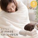 【ポイント12倍】《ND》mofua あったかさをためこむ4層毛布 シングル nd559801