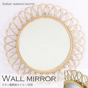 【ポイント5倍】《ラタンワールド》wall mirror 壁掛けミラー 花型 ウォールミラー 鏡  籐 ラタン製 腰掛け 西海岸風 ナチュラル シンプル ハンドメイド q17454nd