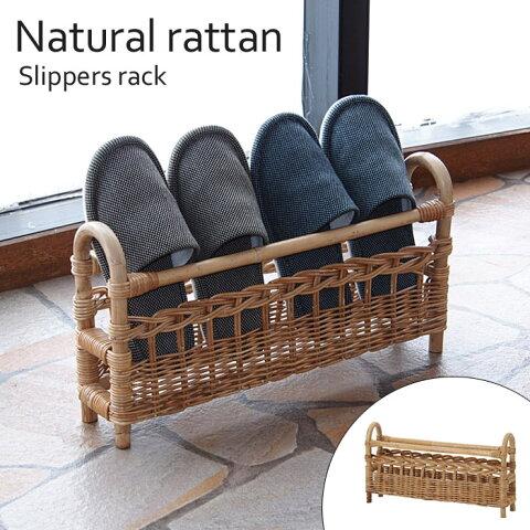 《ラタンワールド》Natural rattan ナチュラルラタン スリッパラック 2足収納スリッパスタンド スリッパ立て 玄関収納 籐 ラタン 収納籠 西海岸風 ナチュラル シンプル ハンドメイド r483me