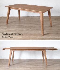 《ラタンワールド開梱設置サービス付き》Naturalrattanナチュラルラタンダイニングテーブルエクステンション伸縮機能付き【エクステンションボードは別売り】テーブルチーク材木製西海岸風ナチュラルシンプルハンドメイドt760xp