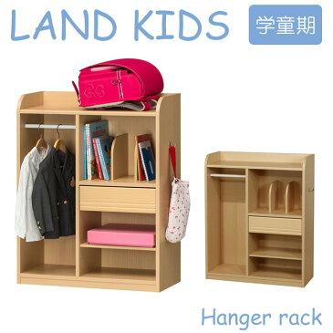 【ポイント10倍】【お客様組立】《S-ing》LAND KIDS ランドキッズ ランドセル・ハンガーラック 学童期スリム rack ランドセル置き 木製 ランドセル 子供 子ども こども 衣類収納 知育家具 引き出し簡単組立フクイック 幅72.8cm lak-9075h