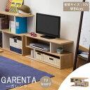【お客様組立】《S-ing》GARENTA ガレンタローボード 幅84cm GAR-4085ローシェルフ TVボード テレビボード テレビラック インテリア 新生活 一人暮らし ワンルーム コンパクト シンプル 収納 人気 木製 北欧 モダン おしゃれ gar-4085