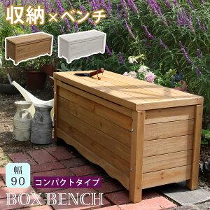 【ポイント10倍】《SMST》ボックスベンチ 幅90cm ホワイト/ブラウン【送料無料 椅子 スツール 天然木 木製 収納 倉庫 ウッドボックス ランドリーボックス 物置 庭 物入れ 小型 北