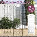 【ポイント10倍】《SMST》アイアンローズフェンス220(2枚組)ダークブラウンガーデンフェンスガーデニング 枠柵仕切り目隠し境目クラシカルアンティークベランダ薔薇バラ園芸ラティス (旧ifrose-220-2p) RS013H-2P