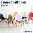 【子供用】《スタンザ》Eamesイームズ シェルチェア キッズ 椅子 チェアー イス イームズチェア 北欧 木製 モダン シンプル ナチュラル ミッドセンチュリー 一人暮らし デスクチェア eames リプロダクト 1502-na