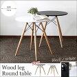 《スタンザ》Wood leg round teble シェル ウッドレッグラウンドテーブル 直径70cm 丸型テーブル 円卓 カフェテーブル シンプル ミッドセンチュリー 1504-na-wh