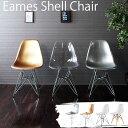 《スタンザ》Eamesイームズ シェルチェア GSC クリア ゴールド シルバー ダイニングチェア 椅子 チェアー イス イームズチェア 木製 モダン デスクチェア eames 一人掛け リプロダクト sh-cr1401-gsc sh81101