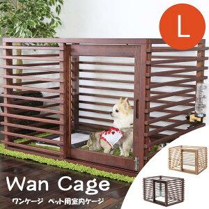 《スタンザ》ワンケージ小型犬用木製ケージLLサイズペット室内用ケージ犬ドッグ小屋インテリアWanCageナチュラルダークブラウン
