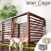 【ポイント10倍】《スタンザ》ワンケージ 小型 犬用 木製 ケージ Mサイズ ペット 室内用ケージ 犬 ドッグ 小屋 インテリア WanCage ホワイト ナチュラル ダークブラウン