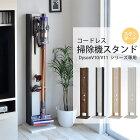 《タカシン》コードレス掃除機スタンドベーシック日本製ダイソンV10シリーズ専用フラフィ専用壁面収納収納庫クリーナー収納掃除機掃除機ラック掃除用具収納掃除道具収納シンプルv-102