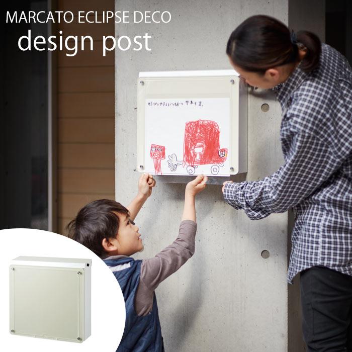 【ポイント5倍】【組立式】《トーシンコーポレーション》マルカート エクリプス デコ MARCATO ECLIOSE DECO ポスト メールボックス 郵便受け 郵便ポスト 宅配ボックス 玄関 前出し ダイヤル錠 暗証番号 壁掛け 壁付け デコレーション marcato-ecdeco:e住まいるスタイル