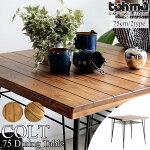 【日本製/組立品】《TOHMA/東馬》COLTコルトCLTリビングテーブルダイニングテーブル幅75cm机パイン無垢材スチール食卓北欧西海岸木製モダンシンプルナチュラルレトロclt-dtable