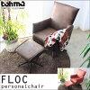 [大型家具]《TOHMA/東馬》FLOCフロックパーソナルチェアオットマン付き回転一人掛けチェアイス椅子1pチェア1p用1人用1人掛けスチールシンプルアメリカンミッドセンチュリーflc-chair