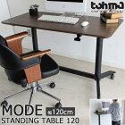 【組立品】《TOHMA/東馬》MODモーデMODEスタンディングテーブルリフトテーブル幅120cmリビングテーブルダイニングテーブル机スチール食卓北欧モダンシンプルナチュラルオシャレmod-120table