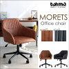 《TOHMA/東馬》MORETSモレッツオフィスチェアデスクチェアPCチェア一人掛けチェアイス椅子キャスター付き1pチェア1p用1人用1人掛け合成皮革スチールレトロシンプルmrt-oc