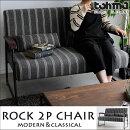 [大型家具]《TOHMA/東馬》ROCKロック2Pソファ幅121cm二人掛けチェアイス椅子2pチェア2p用2人用2人掛けスチールカジュアルシンプルボーダーrok-2pchair