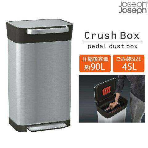 【ポイント11倍】《Joseph Joseph/Y》ジョセフジョセフ クラッシュボックス30L 90L ステンレス 脱臭フィルターごみを3/1に圧縮 ごみ箱 ゴミ箱 ペダル式 スマート コンパクト 省スペース 一人暮らし キッチン 30030