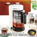 《cores/Y》コレス5カップコーヒーメーカーC301WHドリップメーカーコーヒーポットティーサーバー紅茶コンパクトゴールドフィルター付き省スペース一人暮らしキッチン家電便利家電c301wh