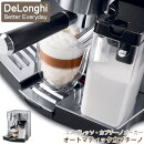 《DeLonghi》デロンギエスプレッソ・カプチーノメーカーオートマティックカプチーノカップウォーマー機能付きエスプレッソマシンエスプレッソメーカーカフェラテミルクの泡立ても可能キッチン家電便利家電ec860m