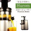 《Hurom》ヒューロムスロージューサーH2Hスーペリア定番プレミアムモデルまるで手搾りのようなジュース低速搾汁乾燥スタンド付属豆腐キット付属便利家電h2h-sba11