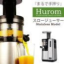《Hurom》ヒューロムスロージューサーHZ高品質ステンレスモデルまるで手搾りのようなジュース低速搾汁フローズン機能乾燥スタンド付属豆腐キット付属便利家電hz-sba17