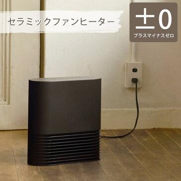 【ポイント10倍】《±0/Y》 プラスマイナスゼロ セラミックファンヒーター シンプル コンパクトサイズ 切タイマーつき 温度ヒューズ、転倒時OFF機能の安全設計 xhh-y030
