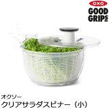 《OXO/Y》オクソー クリアサラダスピナー(小)野菜水切り器 お手入れ簡単 コンパクト キッチン 料理 台所 11230500
