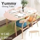 《ヤマソロ》yummyヤミーダイニングテーブル幅140cm人気木製ウッド天然木北欧円形おすすめモダンシンプルナチュラルリビングカフェカントリー新生活82-790