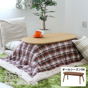 【ポイント10倍】《ヤマソロ》Ibisアイビス足折れこたつ楕円形センターテーブルカフェテーブルローテーブルウォールナットオーク木製折りたたみテーブルyamasoro82-65282-653