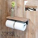 《ヤマソロ》JOKERトイレットペーパーホルダー2連トイレットペーパーカバーダブルトイレ収納トイレ雑貨古材木製アンティークウッド収納シンプルおしゃれインダストリアルジョーカーjoker_41-021