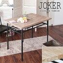 《ヤマソロ》JOKERダイニングテーブル幅90cm古材木製アンティークウッド収納シンプルおしゃれインダストリアルジョーカーjoker_82-633