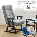 【ポイント10倍】《ヤマソロ》晶 しょう回転式リクライニング高座椅子肘付 ハイバック 1人掛けソファ パーソナルチェア 木製 人気 おすすめ 1人掛け 1p 1人用 sofa 高座いす チェア コンパクト シニア 敬老 プレゼント 無段階式 コイルバネ ガス式 83-992 83-993
