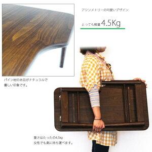 《ヤマソロ》くつろぎテーブル机高座椅子用テーブル作業台座卓ローテーブルセンターテーブル木製yamasoro82