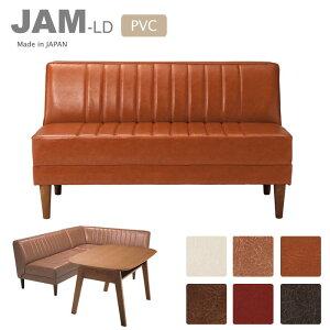 【新生活応援!期間限定ポイント10倍3/31まで】《JAM-LD開梱設置付き》日本製ソファーベンチ《PVC》ソファ6カラー抗菌家具リビングダイニングPVCレザー吉桂ジャムjam-pvc--bench