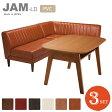 【ポイント10倍】《JAM 開梱設置付き》JAM-LD 3SET ダイニングテーブル3点セット [カウチ+ベンチ+テーブル] 日本製 コーナー3点セット LDテーブル ソファ PVC 6カラー 抗菌仕様 北欧 西海岸 おすすめ モダン リビング コンパクト 新生活 吉桂 ジャム jam-pvc-3set JAM