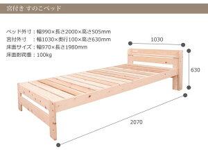【ポイント10倍】《充英アート》国産檜天然木宮付きすのこベッドフレームのみシングル一人用ヒノキスギスノコ簀子ナチュラル木製日本製jk-25