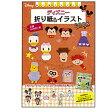 [M1269] ディズニー折り紙andイラストBOOK (ネコポス・ゆうパケット可能)