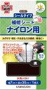 [93-051] ナイロン用補修シート 7cm×30cm 黒 (メール便可)