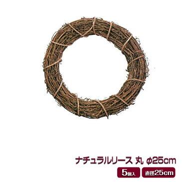 [132-607002-0] ナチュラルリース 丸 25cm 5個入 (ネコポス不可)