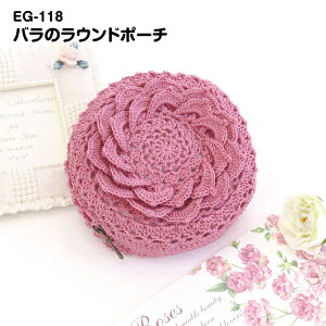 [EG-118] エミーグランデで編む 編み付けファスナー クロシェキット バラのラウンドポーチ ...