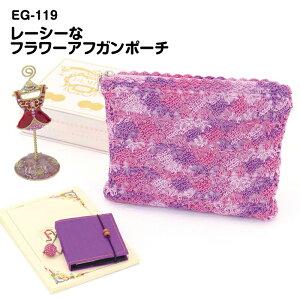 [EG-119] エミーグランデで編む 編み付けファスナー クロシェキット レーシーなフラワーアフ...