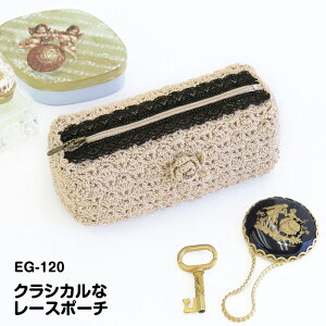 [EG-120] エミーグランデで編む 編み付けファスナー クロシェキット クラシカルなレースポー...
