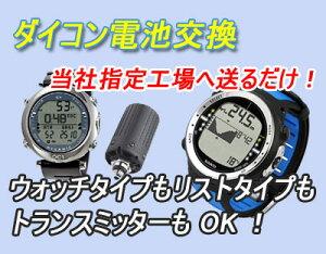 バッテリー切れを起こす前に早めの交換がオススメ各メーカー対応ダイブコンピュータ電池交換サ...