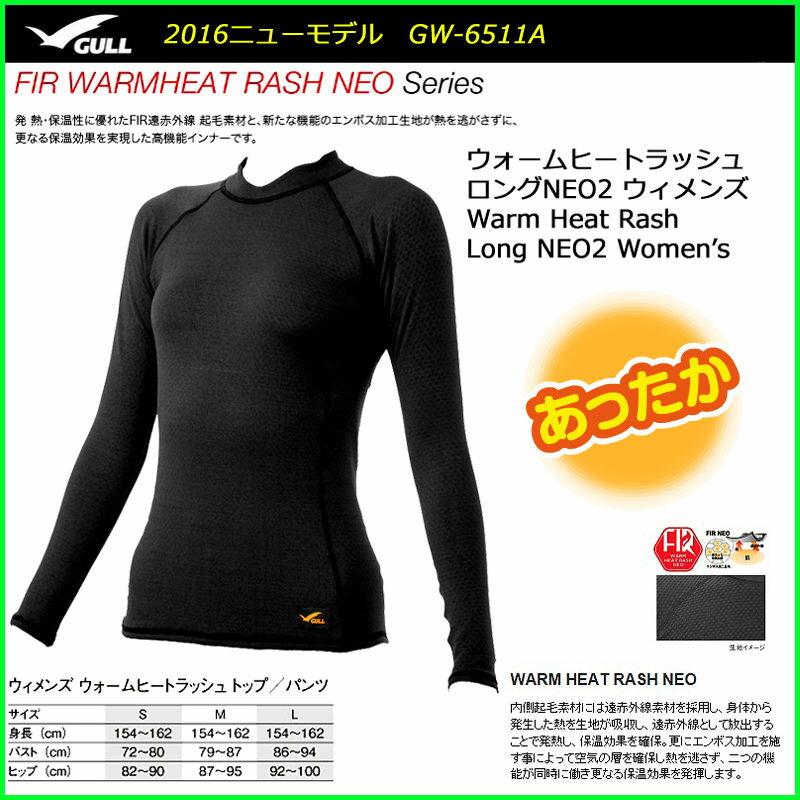 2016モデルGW6511AウォームヒートラッシュロングNEO2ウィメンズ