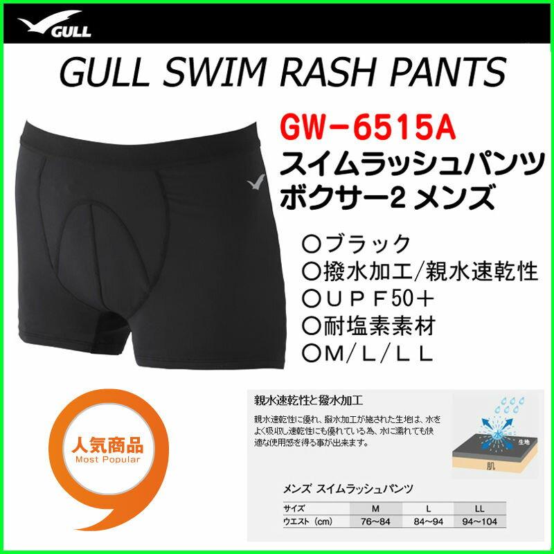 gw6515Aスイムラッシュパンツボクサー2メンズ
