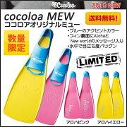 スーパー ココロアミュー cocoloaMEW フルフットフィンレディースモデル ダイビング フィンスキューバ ドルフィンスイムビーチ 212521242123