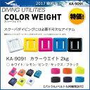 【12個まで同梱可能】GULLガル カラーウエイト 2Kg全5色KA-9091ホワイトレモンピンクサックスブラックウエイトベルトバックルセット同梱可