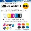 【24個まで同梱可能】GULLガル カラーウエイト 1Kg全5色KA-9090ホワイトレモンピンクサックスブラックウエイトベルトバックルセット同梱可