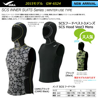 GW-6524 food best men's GULL Gull SCS food best 3 mens winter warm inner diving wetsuit 3 mm 4996736264617