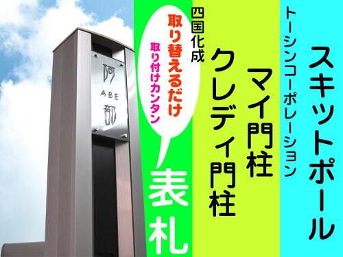 スペーサー付属!実績多数 四国化成 クレディ/オリジナル門柱CD型/スキットポール対応 ス...